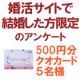 婚活サイトで結婚した人へのアンケート【500円クオカード5名様】
