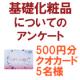 イベント「使用している化粧品について教えてください【500円クオカード5名様】」の画像