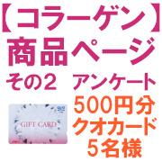 コラーゲン商品販売ページに関するアンケート【500円クオカード5名様】その2