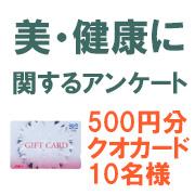 なんとなく美・健康への不安がある方へのアンケート【500円クオカード10名様】