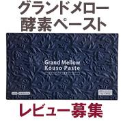 「【グランドメロー酵素ペースト】のモニターアンケート」の画像、きめやか美研株式会社のモニター・サンプル企画