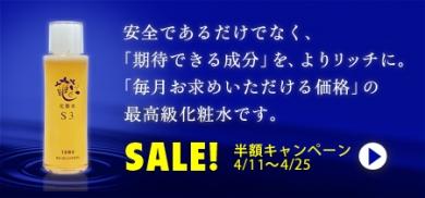 リッチローションS3 4/11〜25まで半額キャンペーン! こだわり自然化粧品