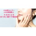 6名様☆たるみによるほうれい線美容液10日間モニター募集【422】