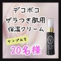 ◆サンプルを20名様に◆濃厚保湿クリームで秋の乾燥からお肌を守る!【298】/モニター・サンプル企画