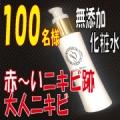 【274】◆大人の敏感ニキビキ跡◆ベタつきテカり肌を高保湿化粧水でお助け!!/モニター・サンプル企画