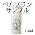 【191】ニキビ跡用美白美容液ベルブランサンプル100名様大量無料プレゼント!