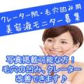 【052】ニキビ跡のクレーター肌毛穴の凹み肌専用エッセンスサンプル無料プレゼント