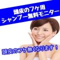 【077】頭皮のフケ専用シャンプー&コンディショナー無料モニター