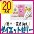 ☆ゼリーで痩せる☆お腹スッキリ体スッキリ【309】/モニター・サンプル企画