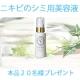 ◆ニキビシミ専用美白美容液◆ベルブラン本品20名様へ♪【357】/モニター・サンプル企画