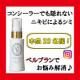 ◆本品20名様◆ニキビによるシミ専用美容液ベルブラン【353】/モニター・サンプル企画