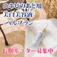 ☆長期モニター5名様募集☆ニキビシミ専用美白美容液ベルブラン【360】/モニター・サンプル企画