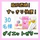 ◆すっきり快便◆ダイエットゼリーで簡単ファスティング♪本品を30名様に【320】/モニター・サンプル企画