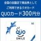 未当選者優先◆ニキビケア用洗顔フォームについて答えてクオカードGET!【355】/モニター・サンプル企画