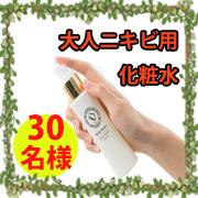 ★驚きの高保湿★ポツッと出来た赤いニキビケア化粧水を30名様に♪【288】
