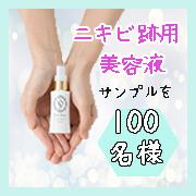 「◆季節の変わり目で荒れたお肌に◆ニキビ跡用美容液サンプルを100名様【297】」の画像、株式会社あいびのモニター・サンプル企画