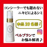 「◆本品20名様◆ニキビによるシミ専用美容液ベルブラン【353】」の画像、株式会社あいびのモニター・サンプル企画
