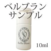 【236】ニキビ跡用美白美容液ベルブランのサンプルを100名様プレゼント!
