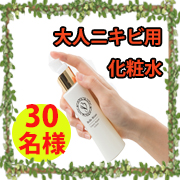 「◆本品30名様◆高保湿の赤ニキビケア化粧水【345】」の画像、株式会社あいびのモニター・サンプル企画