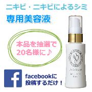★本品20名様★ニキビによるシミ専用美容液『ベルブラン』をGET【364】