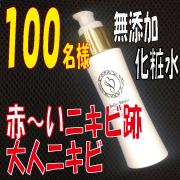 【274】◆大人の敏感ニキビキ跡◆ベタつきテカり肌を高保湿化粧水でお助け!!