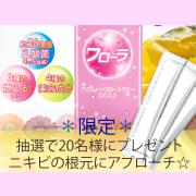 限定☆お使いのニキビケア商品に関して答えて腸内フローラゼリーGETのチャンス!!