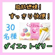 ◆すっきり快便◆ダイエットゼリーで簡単ファスティング♪本品を30名様に【296】