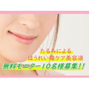 「10名様募集!!たるみによるほうれい線ケア美容液が試せるチャンス【434】」の画像、株式会社あいびのモニター・サンプル企画