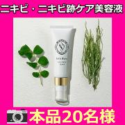 株式会社あいびの取り扱い商品「ニキビによるシミ専用美容液「ベルブラン」本品」の画像