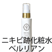 株式会社あいびの取り扱い商品「ニキビ跡専用化粧水ベルリアン本品」の画像