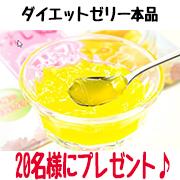 株式会社あいびの取り扱い商品「ダイエットゼリー「くびれ~る」本品」の画像
