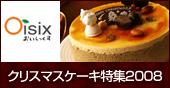 クリスマス準備に☆『オカシックス』クリスマス特集2008