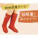 イベント「忙しい女性を冷えから救いたい!【重炭酸足湯ブーツ】40名モニタリング大募集」の画像