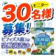 イベント「【ビフィズス菌入り乳酸菌青汁20包入り、ヨーグルト味が30名様に当たります!】」の画像