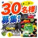 イベント「フルーツ青汁3種の活性炭 30包入り 30名様に当たります。」の画像
