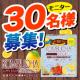 イベント「KOMBUCHA レモネード風味30包 30名様に当たります。」の画像