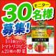 1日1個分のトマトリコピン&21種の野菜30包が30名様に当たります!