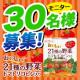 イベント「21種の野菜トマトリコピン入り20包が30名様に当たります!」の画像