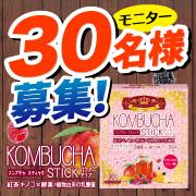 「KOMBUCHA 30包 30名様に当たります。」の画像、株式会社ユーワのモニター・サンプル企画