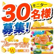 「パイナップル味 Wの活性酵素20包入り 30名様に当たります。」の画像、株式会社ユーワのモニター・サンプル企画