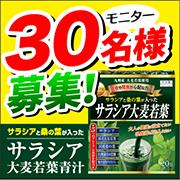 「サラシア青汁20包入り 30名様に当たります。」の画像、株式会社ユーワのモニター・サンプル企画