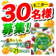 「アップルマンゴー味 フルーツ青汁20包入り 30名様に当たります。」の画像、株式会社ユーワのモニター・サンプル企画
