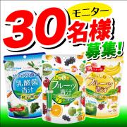 「フルーツ青汁3種類 各7包入り 30名様に当たります。再度開催!」の画像、株式会社ユーワのモニター・サンプル企画