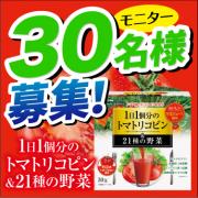 「1日1個分のトマトリコピン&21種の野菜30包が30名様に当たります!」の画像、株式会社ユーワのモニター・サンプル企画