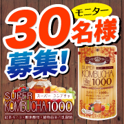 SUPER KOMBUCHA 56粒 30名様に当たります。