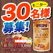 「SUPER KOMBUCHA 56粒 30名様に当たります。」の画像、株式会社ユーワのモニター・サンプル企画