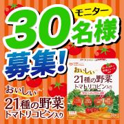 「21種の野菜トマトリコピン入り20包が30名様に当たります!」の画像、株式会社ユーワのモニター・サンプル企画