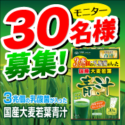 株式会社ユーワの取り扱い商品「3兆個の乳酸菌が入った国産大麦若葉青汁30包」の画像