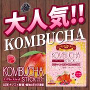 株式会社ユーワの取り扱い商品「KOMBUCHA30包」の画像