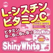 株式会社ユーワの取り扱い商品「Shiny White 180粒」の画像